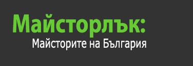 Специализиран форум за енергоефективно, екологично и функционално строителство