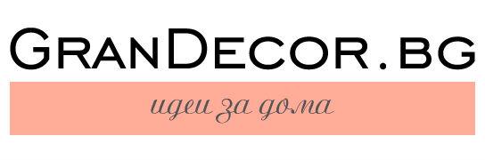 GranDecor e витруално списание с идеи за дома