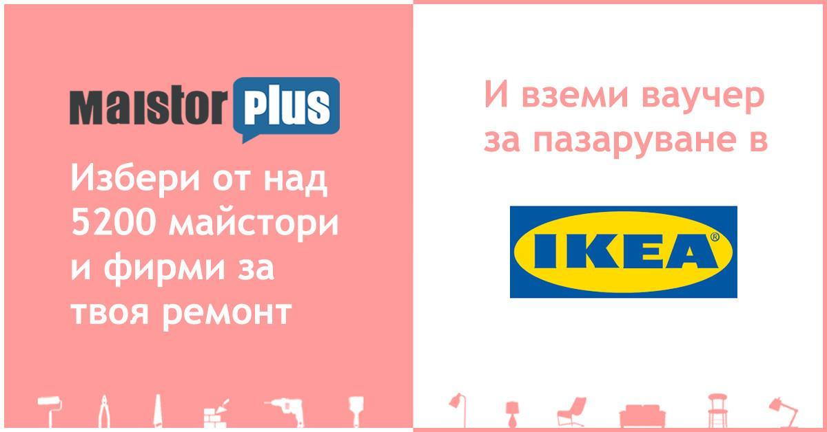 Освежи дома си с MaistorPlus и IKEA