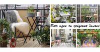 5 добри идеи за малкия балкон