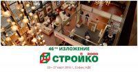 """Изложението за архитектура, строителство и обзавеждане """"СТРОЙКО 2000"""" отваря врати на 23 март"""