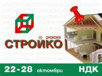 Тази седмица започва 43-тото издание на СТРОЙКО 2000
