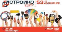 53-то издание на изложението СТРОЙКО ЕКСПО ще се проведе от 21-25 октомври 2020 в НДК