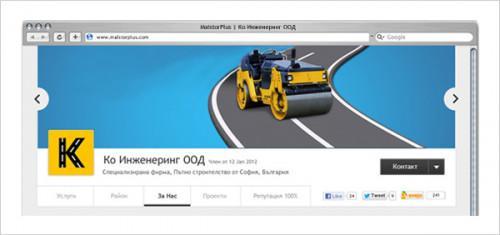 Ново за изпълнители - собствен бизнес сайт