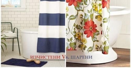 Какви да са завесите в банята