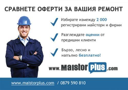 Редактирай публикацията MaistorPlus стартира рекламна кампания