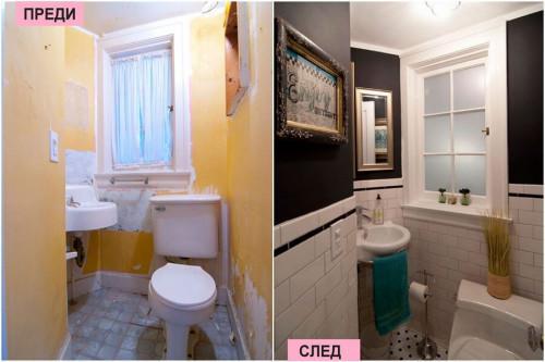 Преди и след: Невзрачните бани се превръщат в красиви помещения