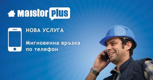 Ново: Мигновена връзка по телефон между клиенти и изпълнители