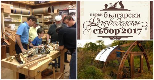 Първи български дърводелски събор - от дърводелските инструменти до тънкостите в занаята