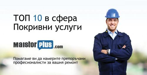 ТОП 10 професионалисти в сфера Покривни услуги за 2019г.