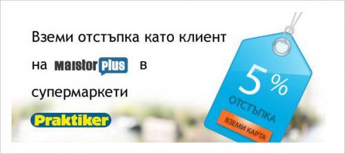 За клиенти: Вземете 5% отстъпка в хипермаркети Praktiker