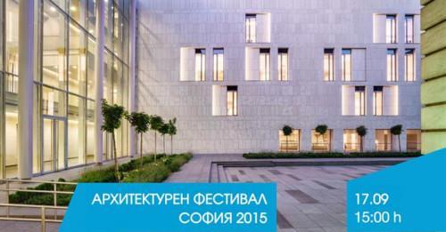 Архитектурен фестивал в София от 17 септември до 5 октомври