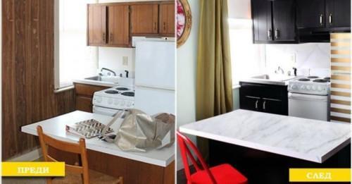 Преди и след: 5 впечатляващи кухненски трансформации с минимален бюджет