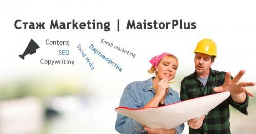 Позиция онлайн маркетинг с месечен стаж