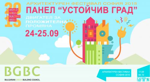 """На 24-25.09 предстоят специални събития по Панел """"Устойчив град"""" в София"""