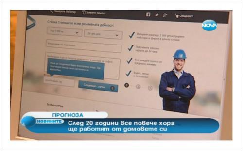 Обзор на месец януари-майстори, ремонти и Nova TV