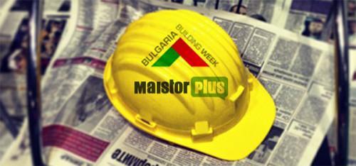 Майсторската Строителна Седмица е вече факт