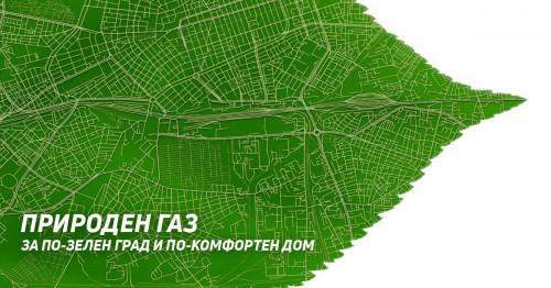 По-зелен град и по-комфортен дом на ясна и предвидима цена