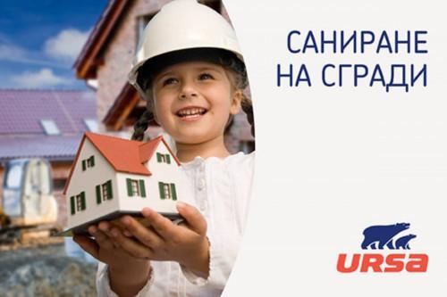 Саниране на сгради с URSA – важна съставка към домашния уют