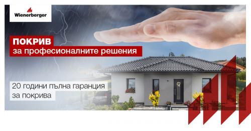 Аll4Roof - Всичко за покрива