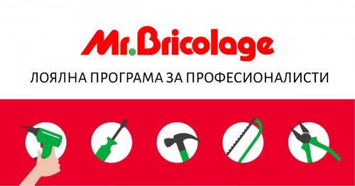 Открий цял един свят нови професионални възможности с Mr. Bricolage