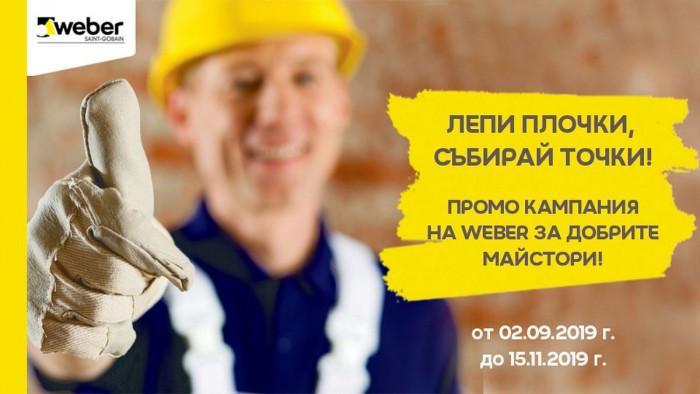 Лепи плочки, събирай плочки с Weber България!