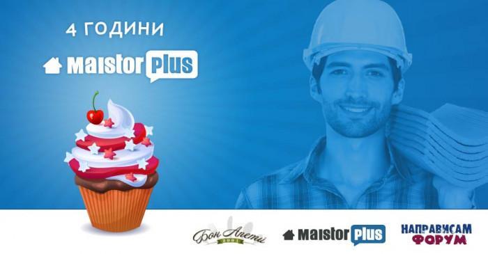 MaistorPlus празнува 4-ия си рожден ден
