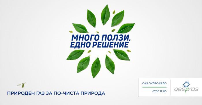 Основни стъпки при газификацията на Вашия дом с Овергаз