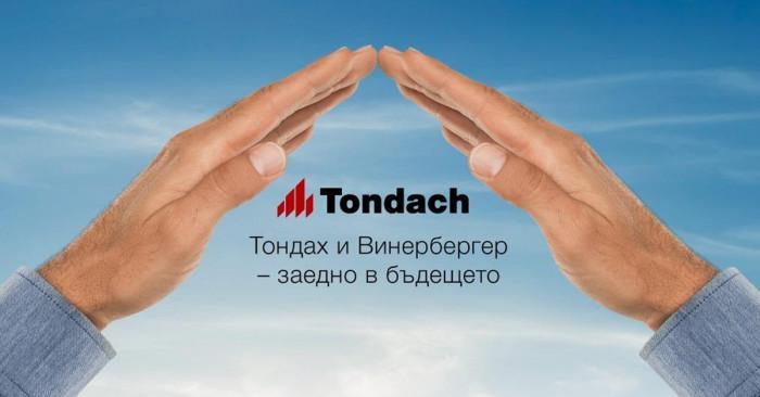 Заедно под един покрив - Тондах стана част от Винербергер
