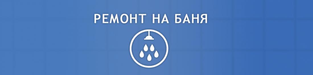 Основна снимка за категория Ремонт на баня