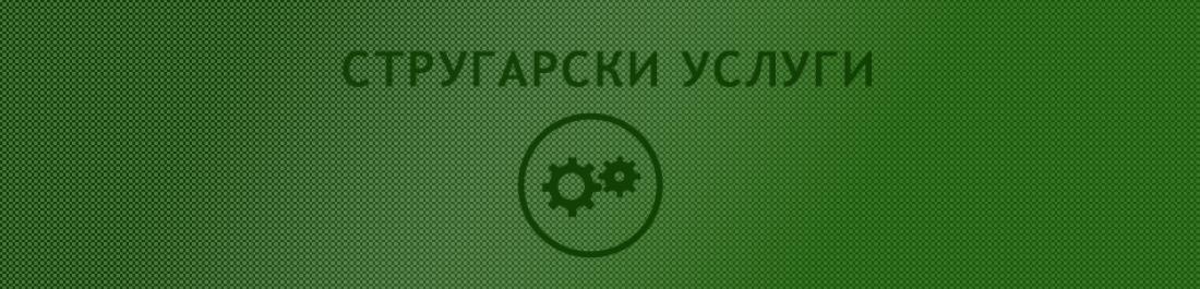 Основна снимка за категория Стругарски услуги