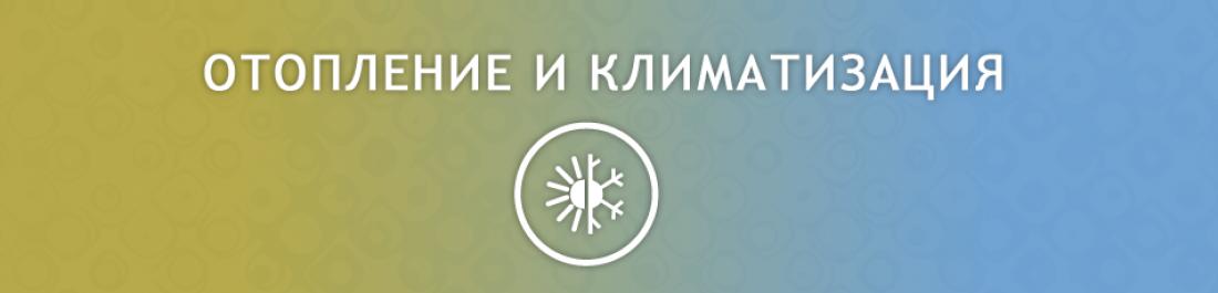 Основна снимка за категория Отопление и климатизация