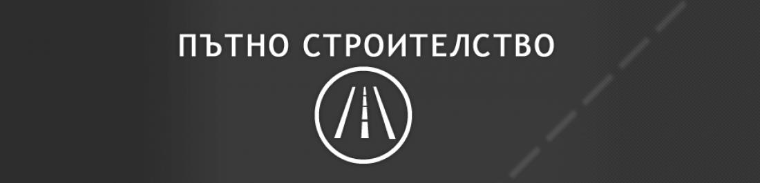 Основна снимка за категория Пътно строителство