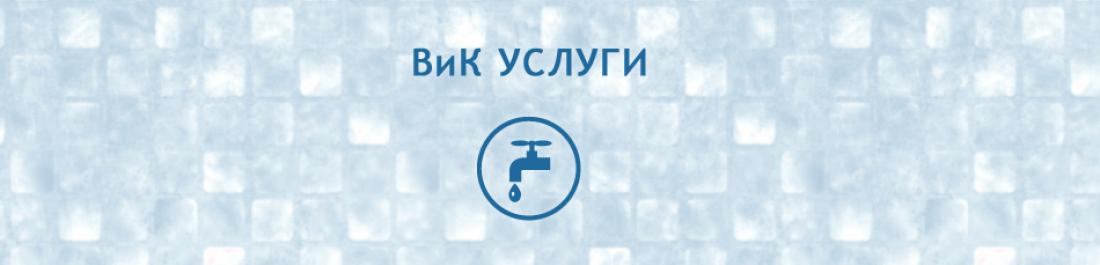 Основна снимка за категория ВиК Услуги