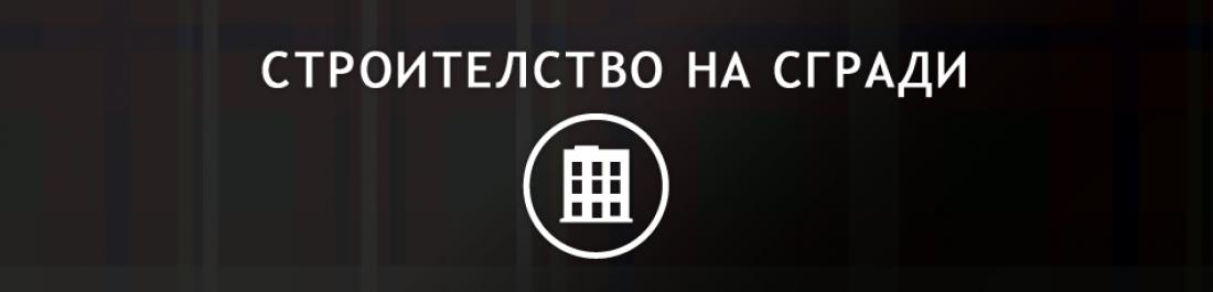 Основна снимка за категория Строителство на сгради