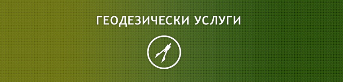 Основна снимка за категория Геодезически услуги
