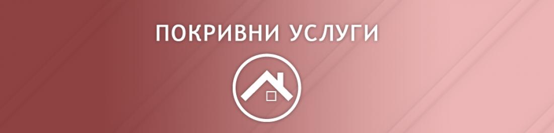 Основна снимка за категория Покривни услуги