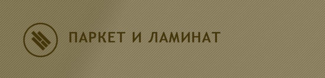 Основна снимка за категория Паркет и ламинат