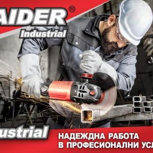 RAIDER Industrial – новата гама машини за професионална употреба при високи натоварвания