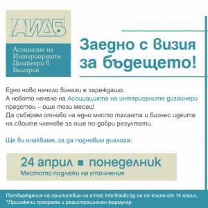 Асициацията на интериорните дизайнери в България с нова визия и амбициозен рестарт