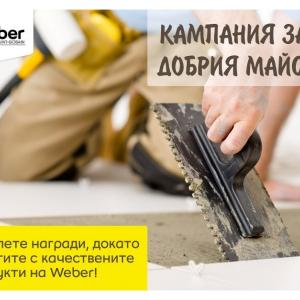 Печелете награди, докато работите с висококачествените продукти на Weber